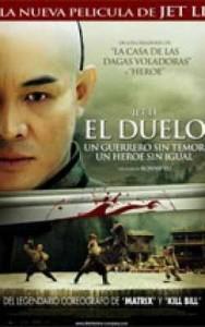 El duelo: ¡Marche un Director's cut! 1