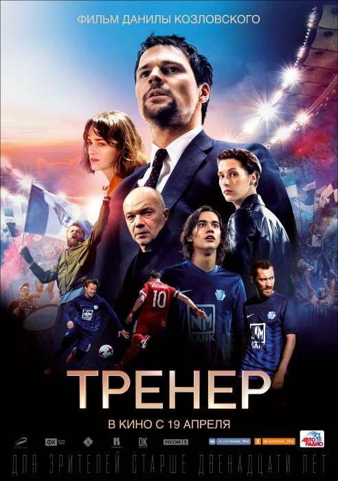 Primer Festival de cine ruso en Argentina: Reseñas 1