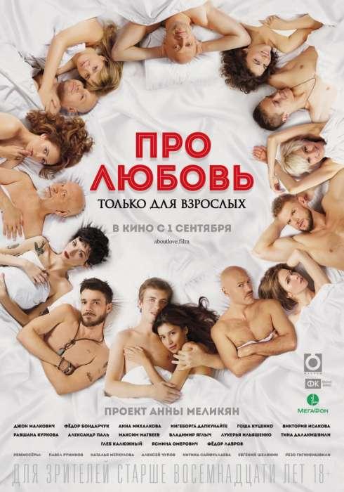 Primer Festival de cine ruso en Argentina: Reseñas 7