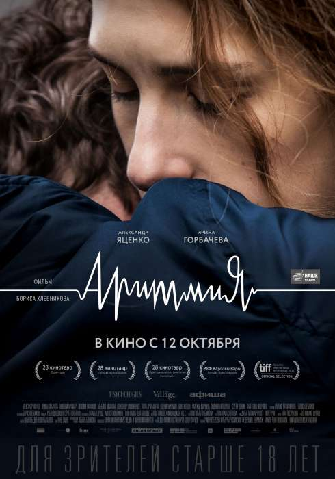 Primer Festival de cine ruso en Argentina: Reseñas 9